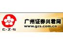 广州证券有限责任公司