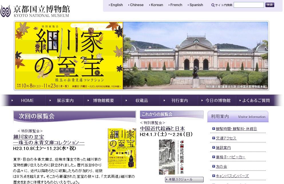 日本京都国立博物馆_日本京都博物馆