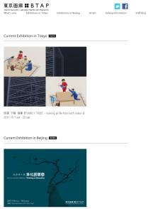 东京画廊_东京画廊网址_东京画廊网址查询