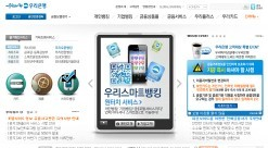 友利银行_韩国友利银行_韩国友利银行网址查询
