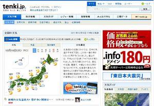 日本天气预报_日本天气预报网址查询