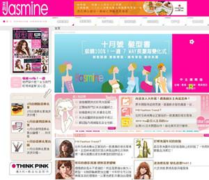 台湾茉莉杂志_Jasmine茉莉杂志_台湾茉莉杂志封面