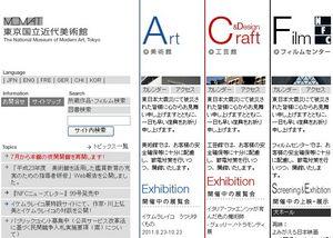 东京国立近代美术馆_东京国立近代美术馆网址查询
