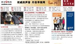 新加坡联合早报网_新加坡联合早报新闻_新加坡联合早报官网