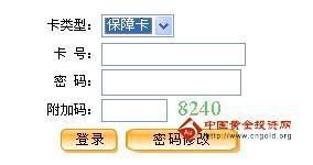 南通社保查询_南通社保网