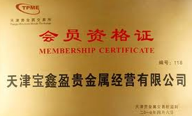 天津寶鑫盈貴金屬經營有限公司