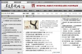 华夏艺术网_华夏艺术交流网_华夏艺术家网