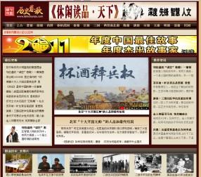 中国历史网_历史春秋网