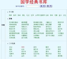 国学经典书库_国学经典
