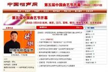 中国相声网_中国相声