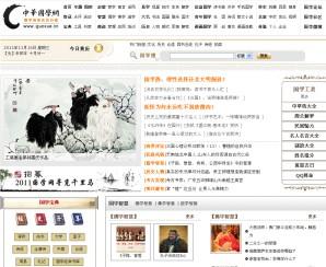 中华国学网_中华国学