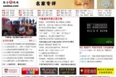 联合早报_联合早报网_新加坡联合早报网