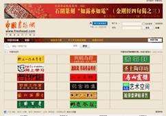 中国书法网_中国书法网址查询