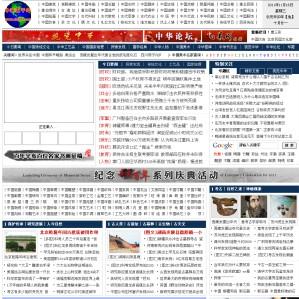 中华五千年_中华五千年网
