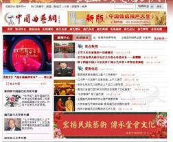 中国曲艺网_中国曲艺