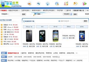 3533手机世界_手机世界_手机品牌大全