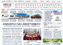中国经济网_中经网