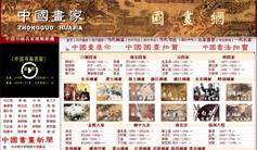 中国画家网_中国画家网址查询