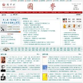 国学网_中国国学网