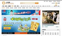 土豆电影网_土豆网电影网_土豆网电影
