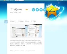 qq空间_qqkongjian_qq空间网址查询