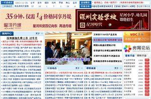 深圳房地产信息网_房地产信息网