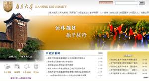 南京大学_南大_南京大学主页