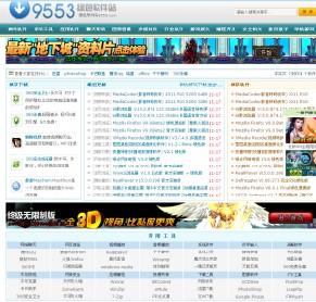 9553绿色软件站_绿色软件论坛