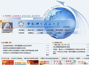 中国科技大学_中科大_中国科学技术大学