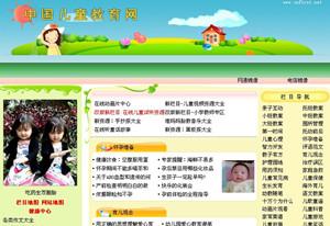 儿童教育网_中国儿童教育网_儿童教育网址查询
