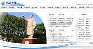 同济大学_上海同济大学_同济大学网址查询