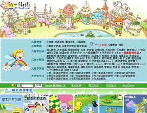儿童flash_61flash_儿童学习网