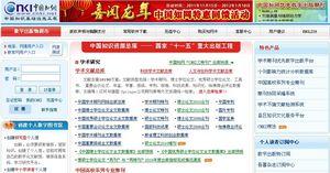 中国知网_知网