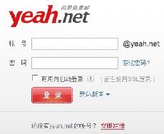 yeah.net邮箱登陆_yeah.net
