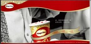 哈根达斯网址查询_哈根达斯_哈根达斯冰淇淋网址查询