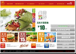 麦当劳网址查询_麦当劳中国网址查询