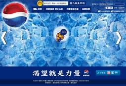 百事可乐中国网址查询