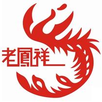 老凤祥天津武清金店