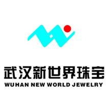 武汉新世界珠宝