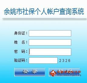 余姚社保查询_余姚社保网