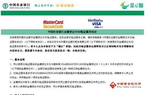 农业银行信用卡收入证明