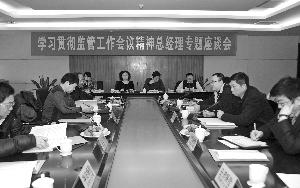 河南保险业近日举办总经理专题座谈会