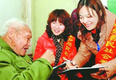 为百岁老人办理城乡居民社会养老保险