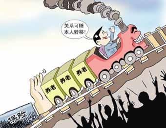 下月起北京居民养老保险可转外地