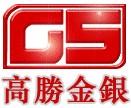 香港高胜金银有限公司