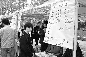 """烟台多家保险公司进高校""""揽才"""""""