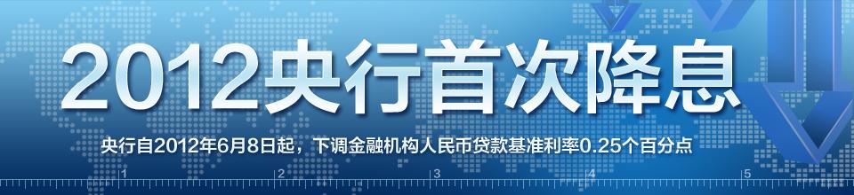 2012年央行首次降息0.25个百分点_央行降息_央行利率_央行调息_央行基准利率_央行下调存贷款利率_央行利率下调