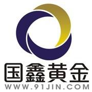 天津国鑫黄金贵金属经营有限公司
