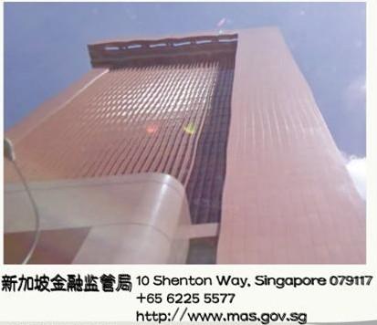 新加坡金融管理局Monetary Authority of Singapore(MAS)