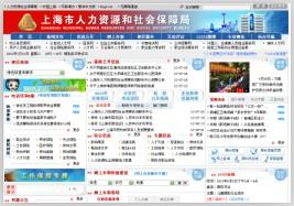 上海公积金查询